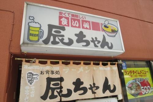 辰ちゃん⑤ (1)