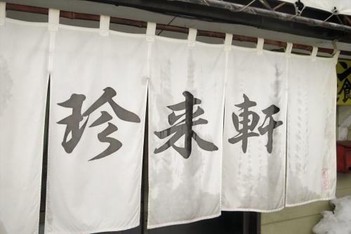 珍来軒③ (1)