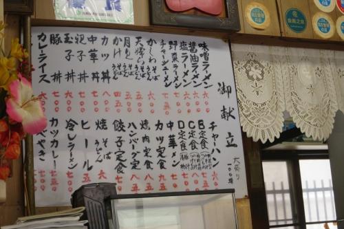 珍来軒③ (3)