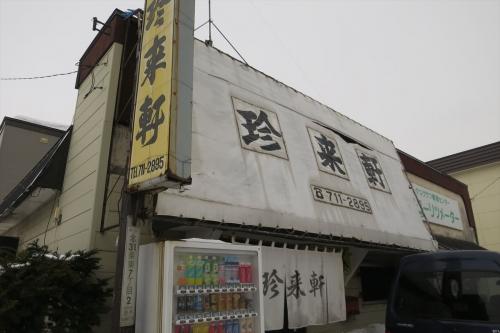 珍来軒③ (8)