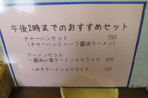 珍萬⑧ (3)