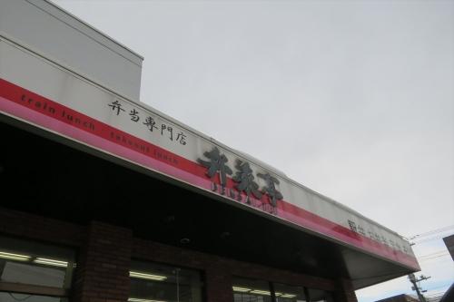 弁菜亭⑱ (1)