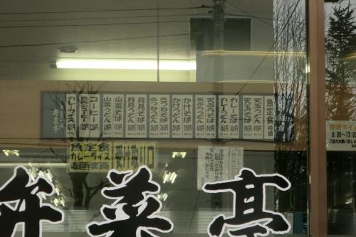 弁菜亭⑱ (2)