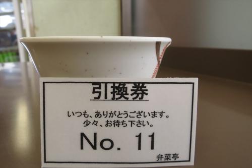 弁菜亭⑱ (5)