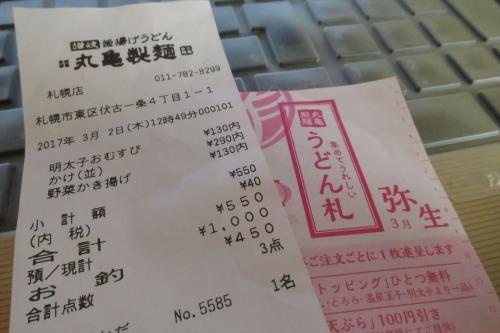 丸亀製麺㊶