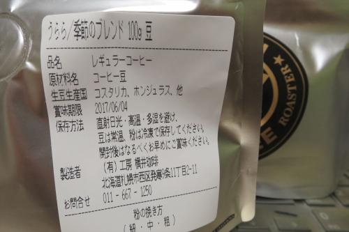 横井珈琲パセオ店 (7)