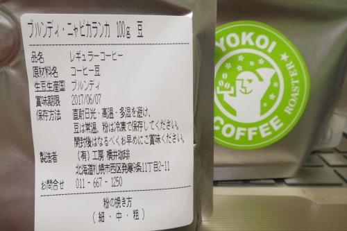 横井珈琲パセオ店 (8)