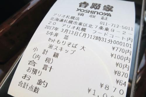 そば処吉野家② (2)