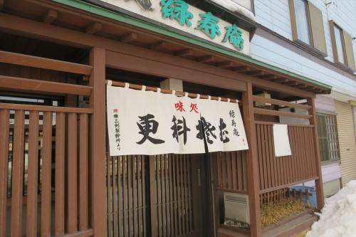 緑寿庵⑱ (1)