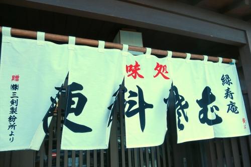 緑寿庵⑲ (1)