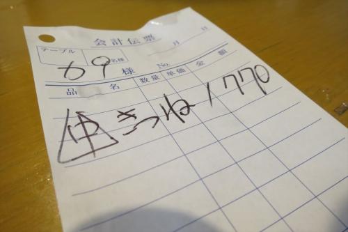 緑寿庵⑲ (4)