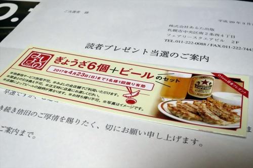 みよしの㉙Oton創刊100号当選 (1)