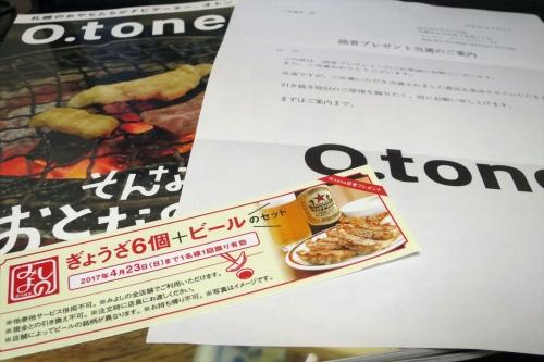 みよしの㉙Oton創刊100号当選 (10)