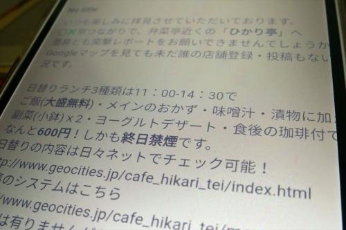 ひかり亭 (7)