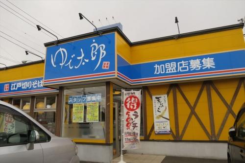 ゆで太郎④ (1)