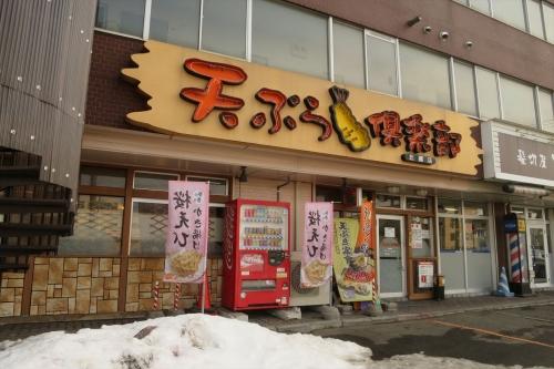 天ぷら俱楽部③ (1)