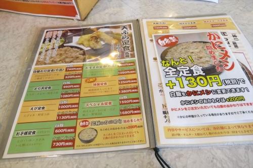 天ぷら俱楽部③ (3)