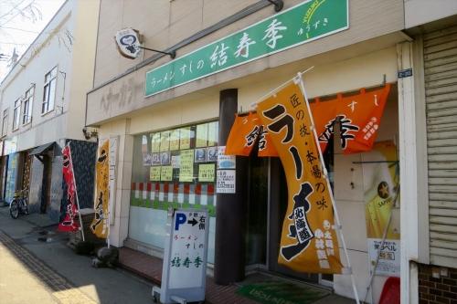 結寿季⑨ (1)