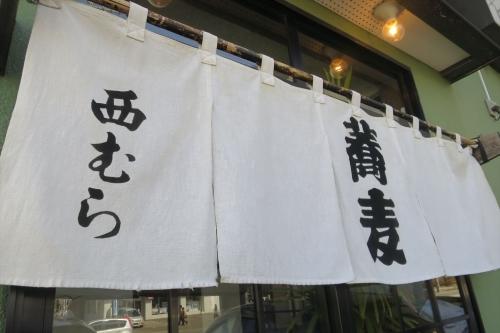 西むら② (1)