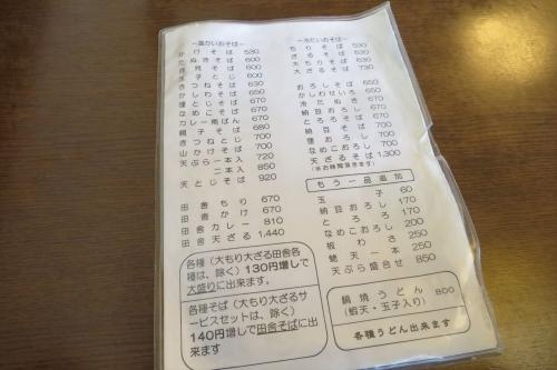 西むら② (4)