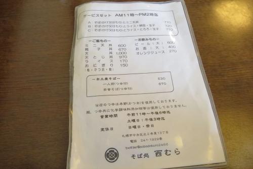 西むら② (5)