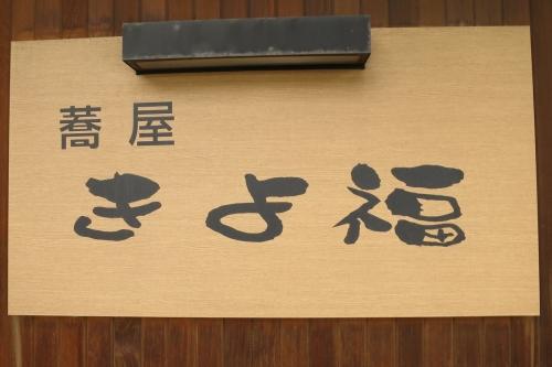 きよ福 (2)