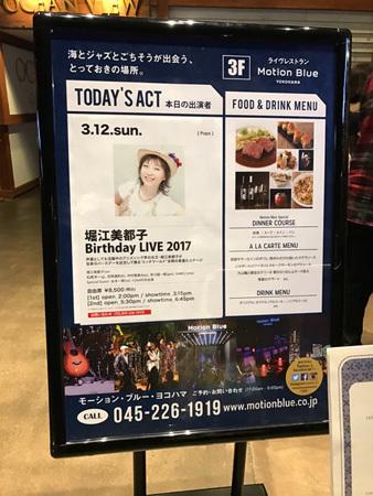 堀江美都子さんバースデーライブ2017