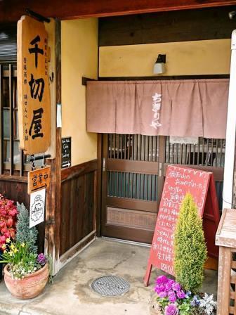 chikiriya (1)