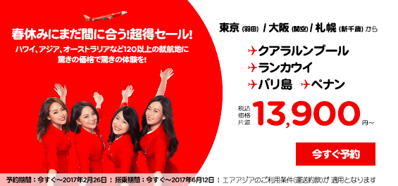 airasiasale170221.png