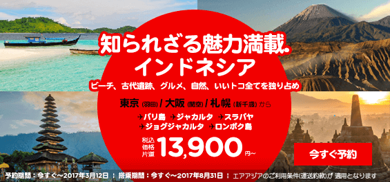 airasiasale1702272.png