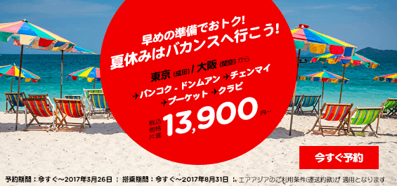 airasiasale1703202.png