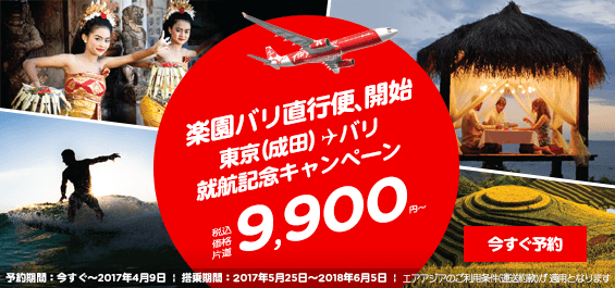 airasiasale170321.png