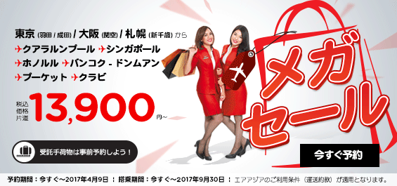 airasiasale170403.png