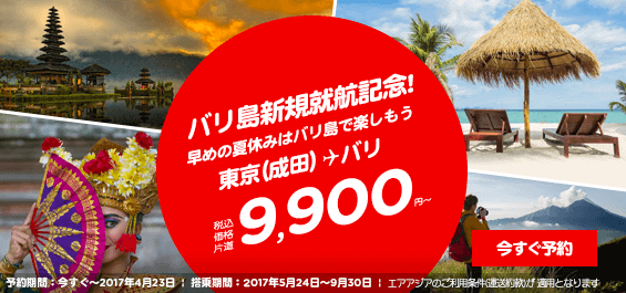 airasiasale1704102.png