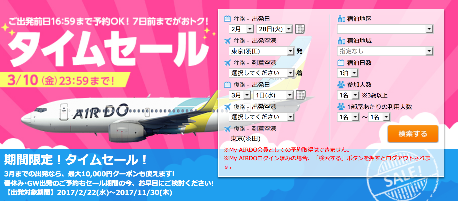 airdosale170221.png