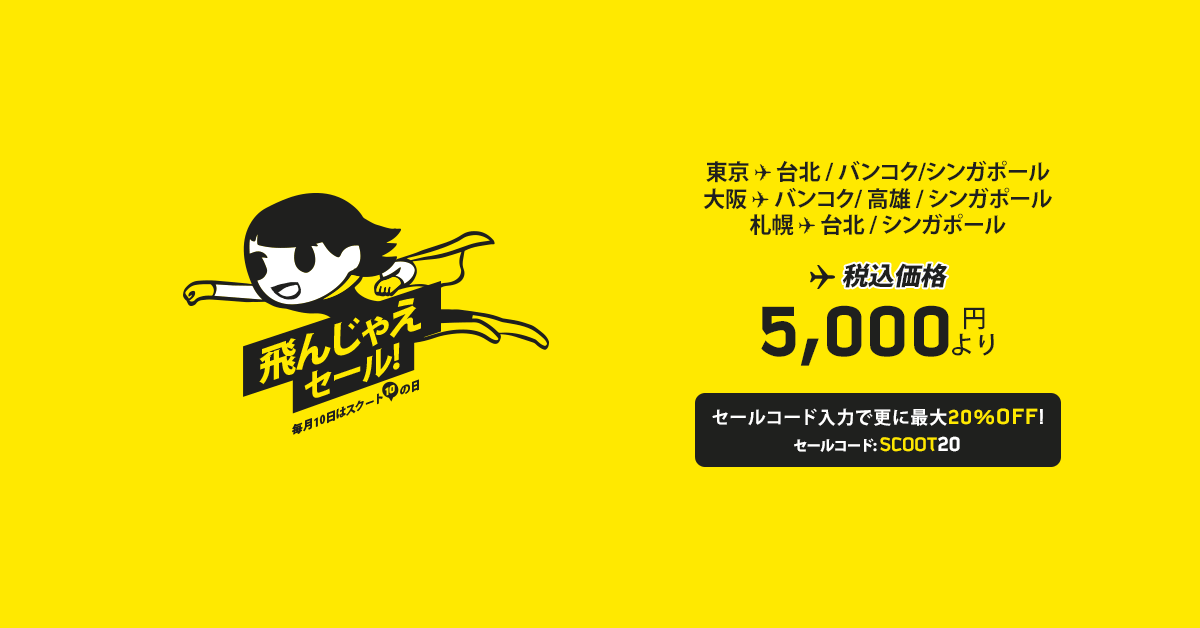 scootsale170210.png