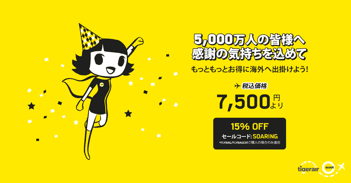 scootsale170323.png