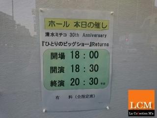 清水ミチココンサート