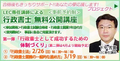 20170226_gyousei_simo_koukai1.jpg