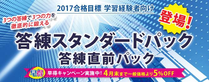 20170401_C_bnr_kouza_2017_high.jpg