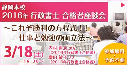 superbnr_gyousei_20170301.jpg