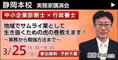 superbnr_shindanshi_170222.jpg
