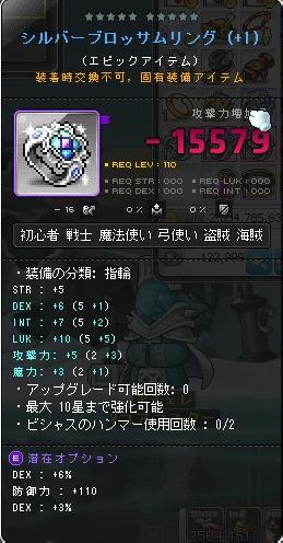 MapleStory 2017-02-10 D9
