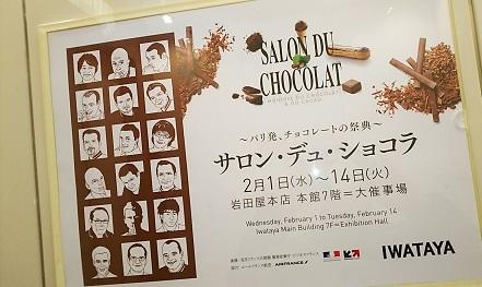 サロンドショコラ ポスター