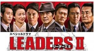 リーダーズ2