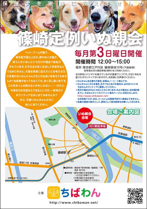 teirei_inuoyakai_poster2017.jpg