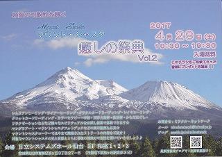 s-マウントシャスタ癒しの祭典2