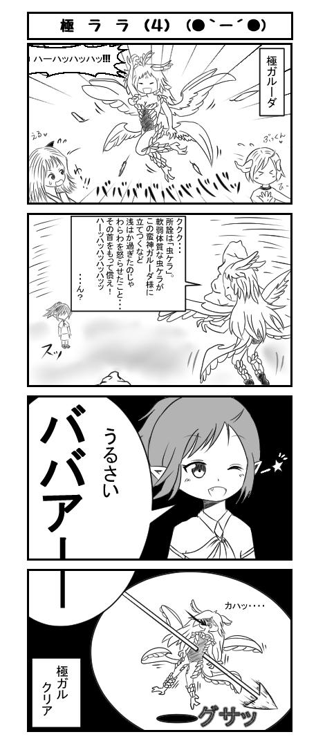 極ララ(4)