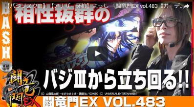【バジリスクⅢ】【アナザー牙狼】よっしー 闘竜門EX vol.483