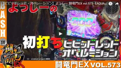 【ビビッドレッド・オペレーション】よっしー 闘竜門EX vol.573
